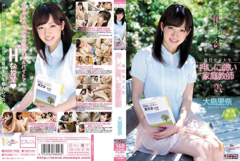 双葉かな(大島里奈):現役女子大生 押しに弱い家庭教師 大島里奈