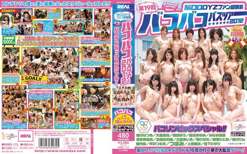 MOODYZファン感謝祭 バコバコバスツアー2012 バコリンピックスペシャル!!