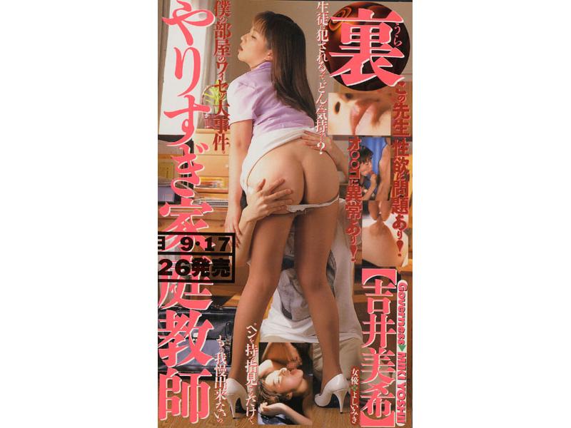 伊沢涼子(吉井美希、よしい美希):裏 やりすぎ家庭教師