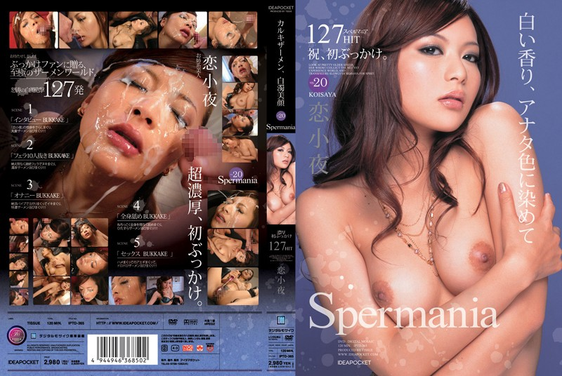 Spermania VOL.20 恋小夜