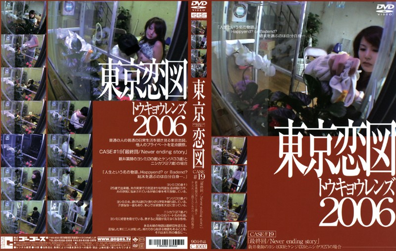 ----:東京恋図 CASE #19 「最終回 / Never ending story」