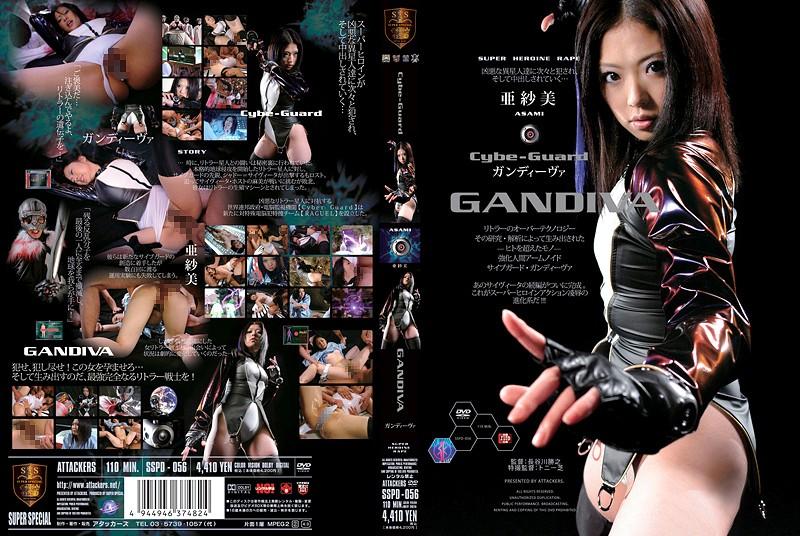 亜紗美:Cybe-Guard GANDIVA 亜紗美
