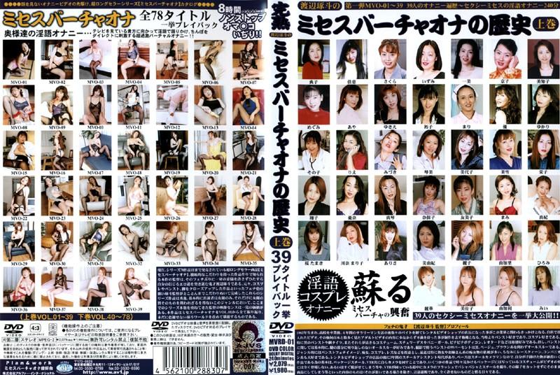 渡辺琢斗のミセスバーチャオナの歴史 上巻