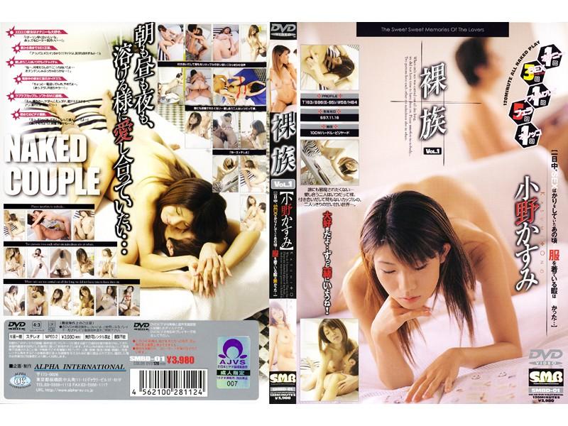 小野かすみ:裸族 VOL.1
