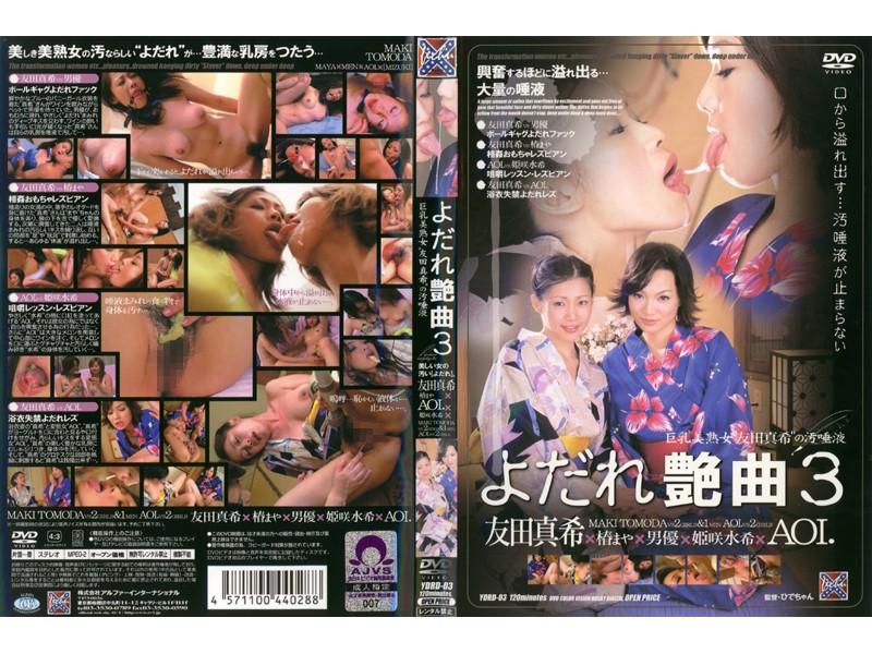 よだれ艶曲 3 巨乳美熟女'友田真希'の汚唾液