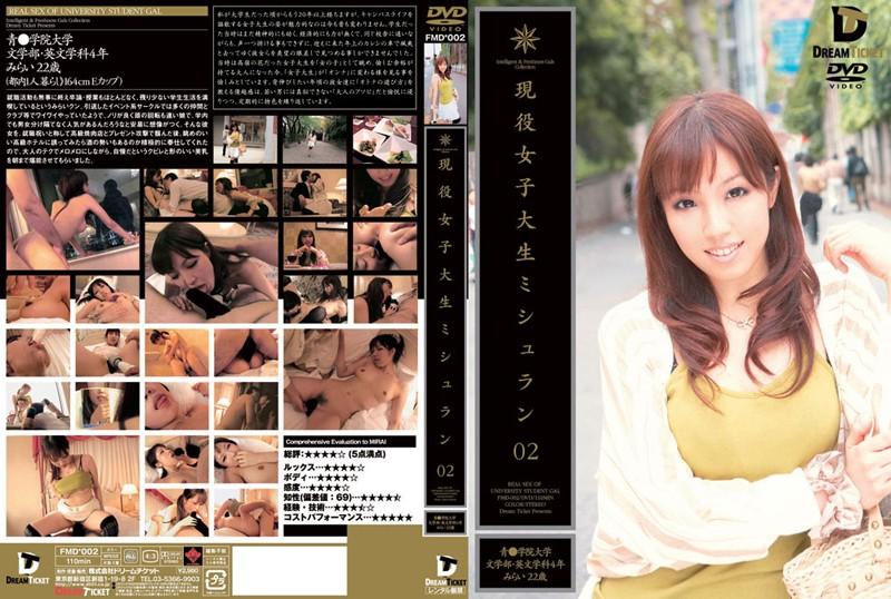 現役女子大生ミシュラン 02