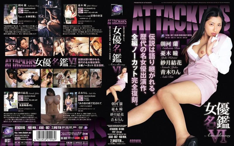 ATTACKERS 女優名鑑6