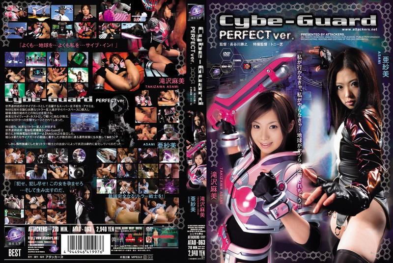 滝沢麻美 亜紗美:Cybe-Guard PERFECT ver.