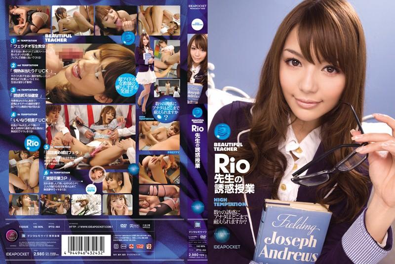 Rio(柚木ティナ):Rio先生の誘惑授業 Rio