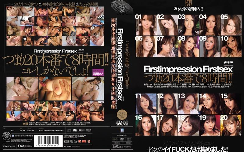 First impression Firstsex つまり20本番で8時間!!