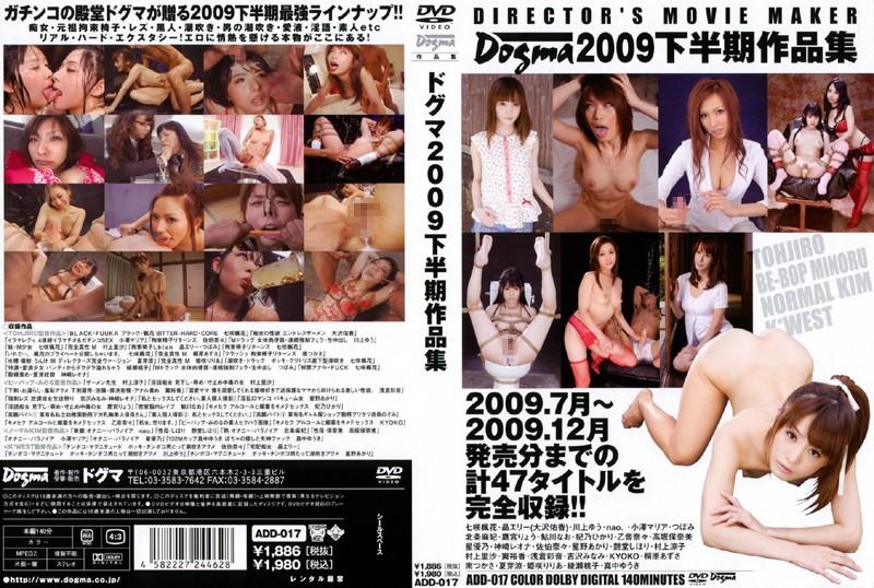 ドグマ2009下半期作品集