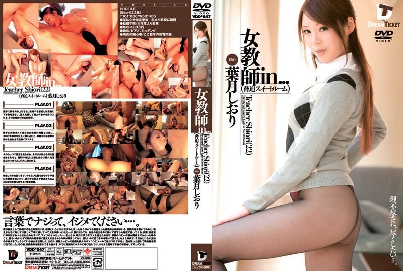 女教師in… [脅迫スイートルーム] Teacher Shiori(22)