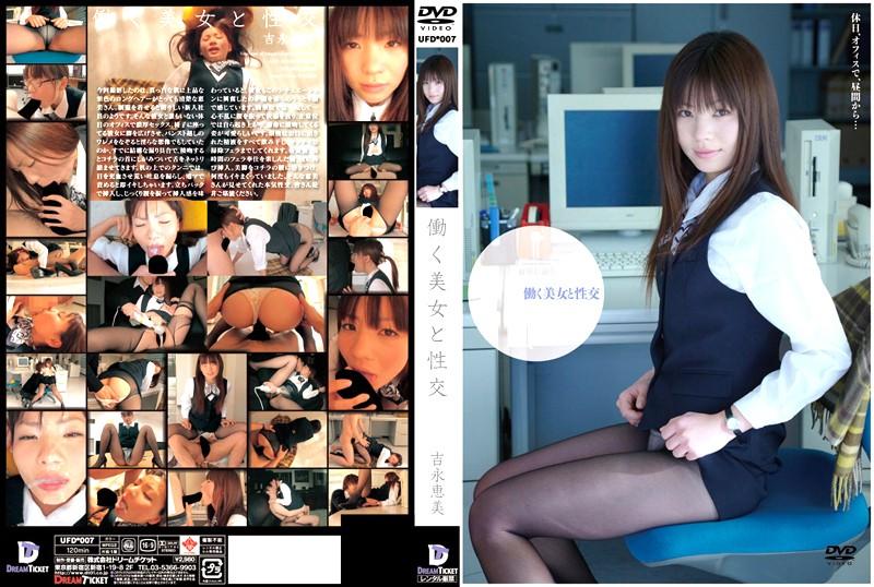 吉永恵美:働く美女と性交 吉永恵美