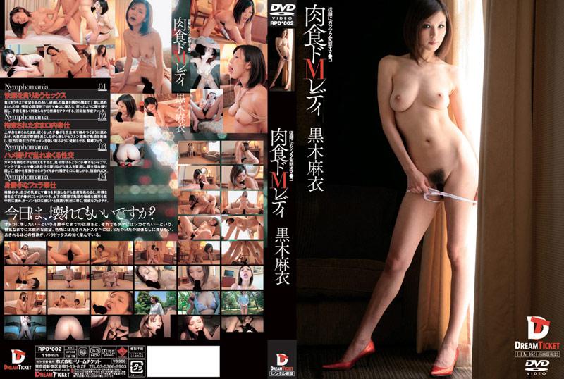黒木麻衣(花野真衣、SHIHO):肉食ドMレディ 黒木麻衣
