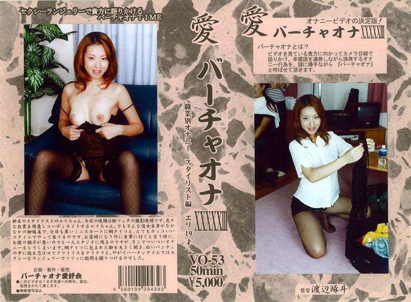 三井エリ:愛 バーチャオナ 53