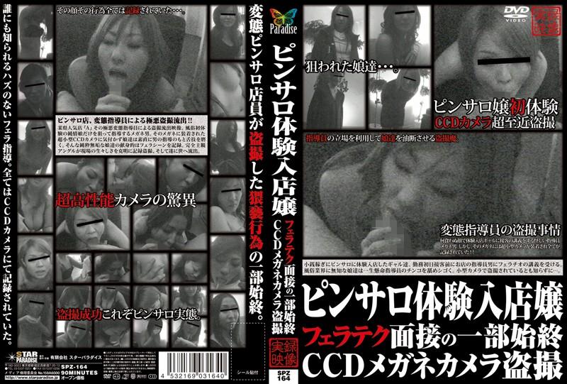 ピンサロ体験入店嬢 フェラテク面接の一部始終 CCDメガネカメラ盗撮