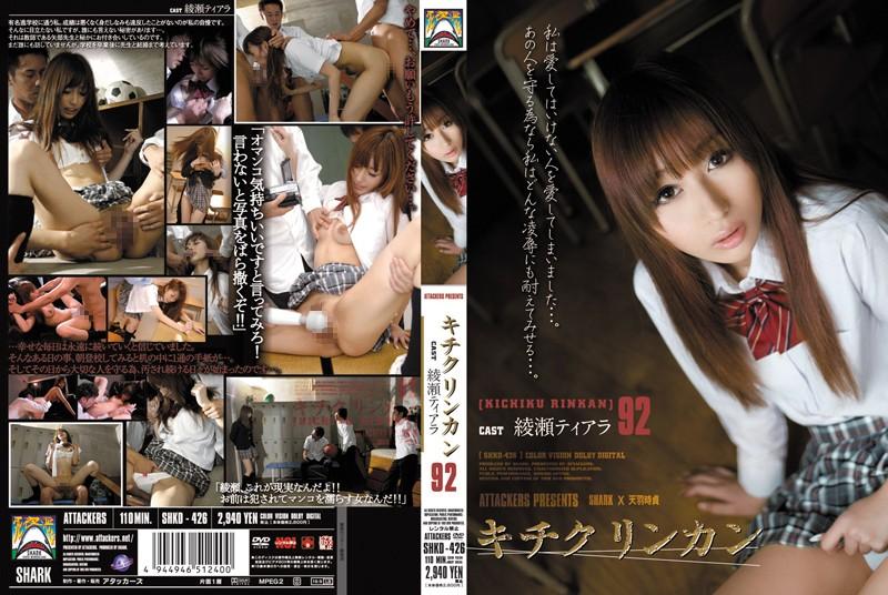 黒崎セシル(綾瀬ティアラ):キチクリンカン92