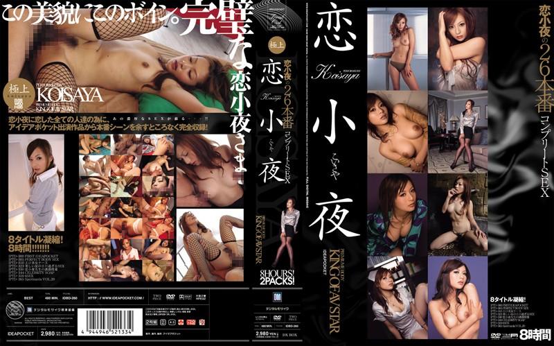 恋小夜の26本番 コンプリートSEX