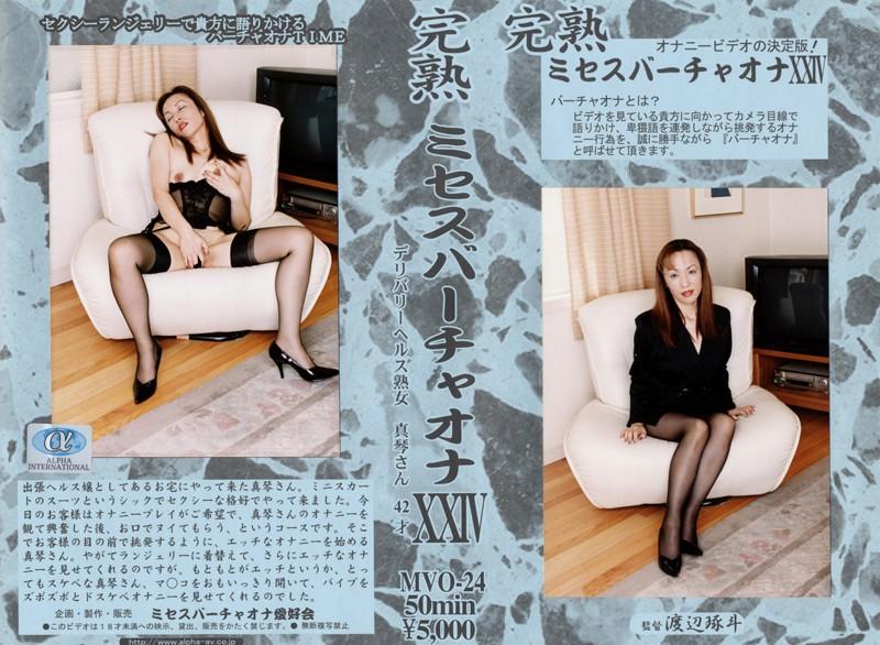 弓永真琴:完熟 ミセスバーチャオナ 24