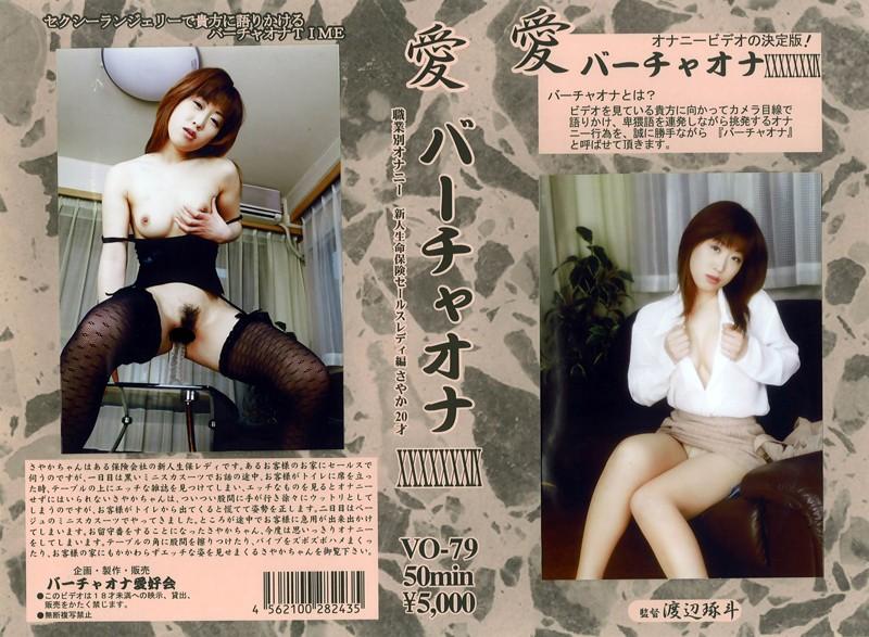 桜井沙也加:愛 バーチャオナ 79