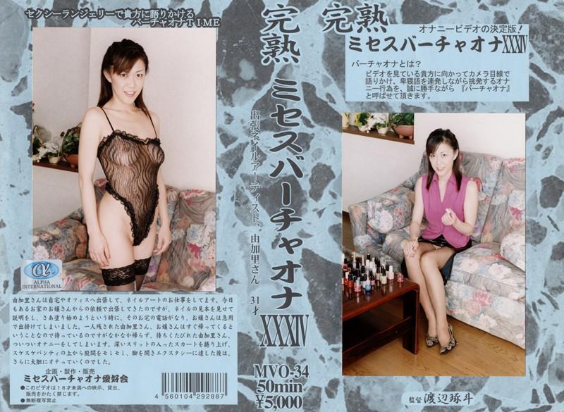 桜田由加里:完熟 ミセスバーチャオナ 34
