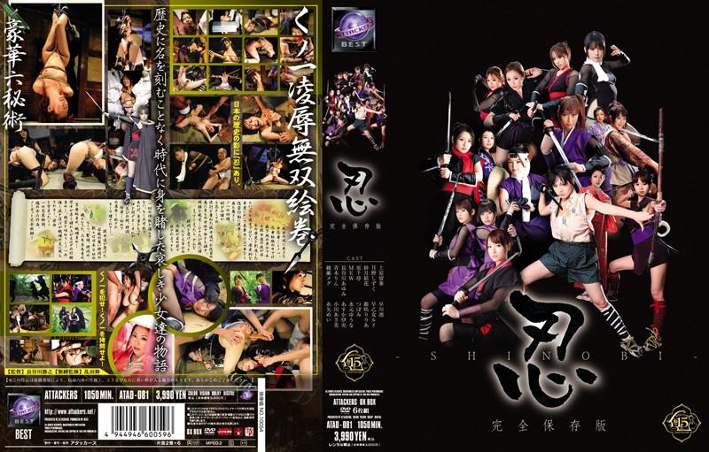 忍-SHINOBI- 完全保存版