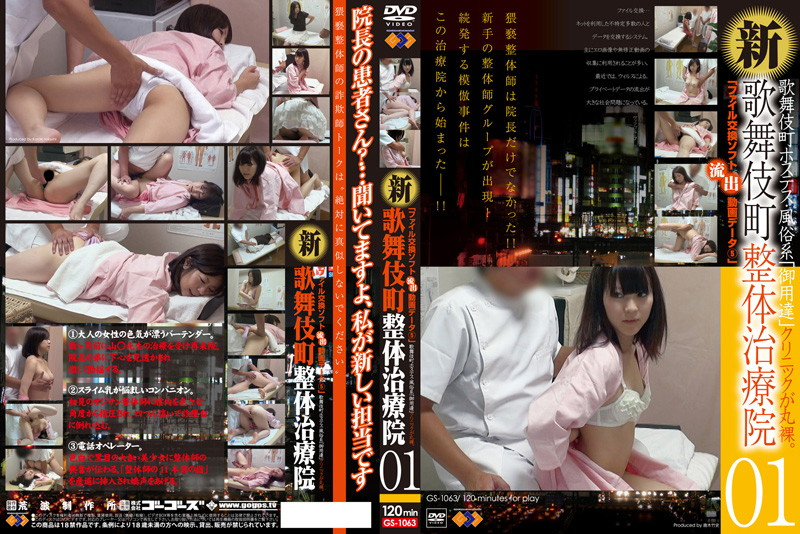 ----:新・歌舞伎町整体治療院 01