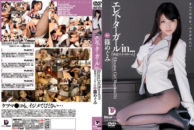 篠めぐみ:エレベーターガールin… [脅迫スイートルーム] Elevator Girl Megumi(24)