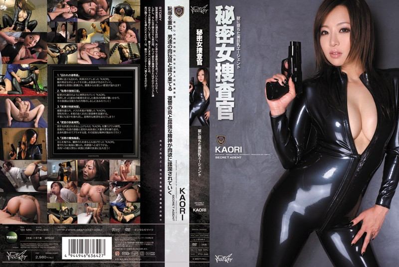KAORI:秘密女捜査官〜獄に堕ちた美巨乳エージェント〜 KAORI