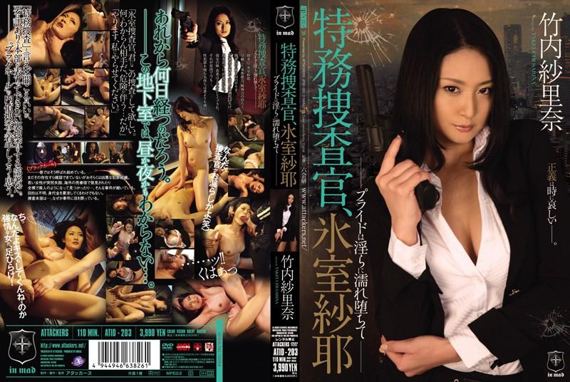 村上里沙:特務捜査官、氷室紗耶 プライドは淫らに濡れ堕ちて 竹内紗里奈