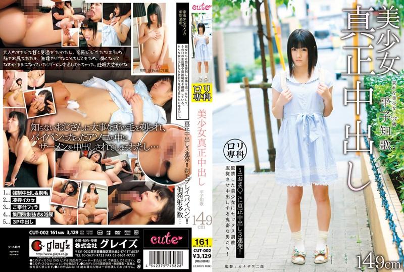 平子知歌:ロリ専科 美少女真正中出し 平子知歌 149cm