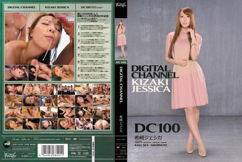 希崎ジェシカ:DIGITAL CHANNEL DC100 希崎ジェシカ