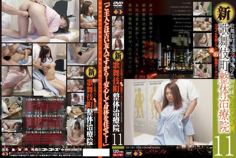 ----:新・歌舞伎町整体治療院 11