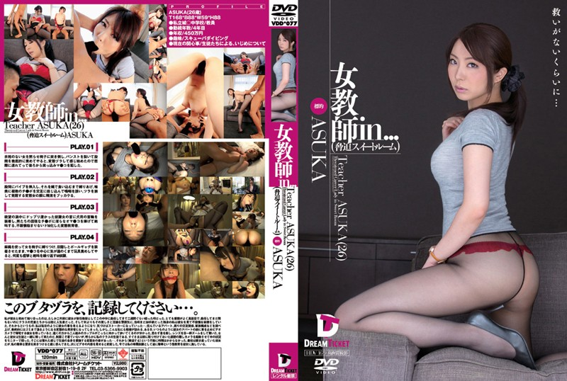 ASUKA:女教師in… [脅迫スイートルーム] Teacher ASUKA(26)