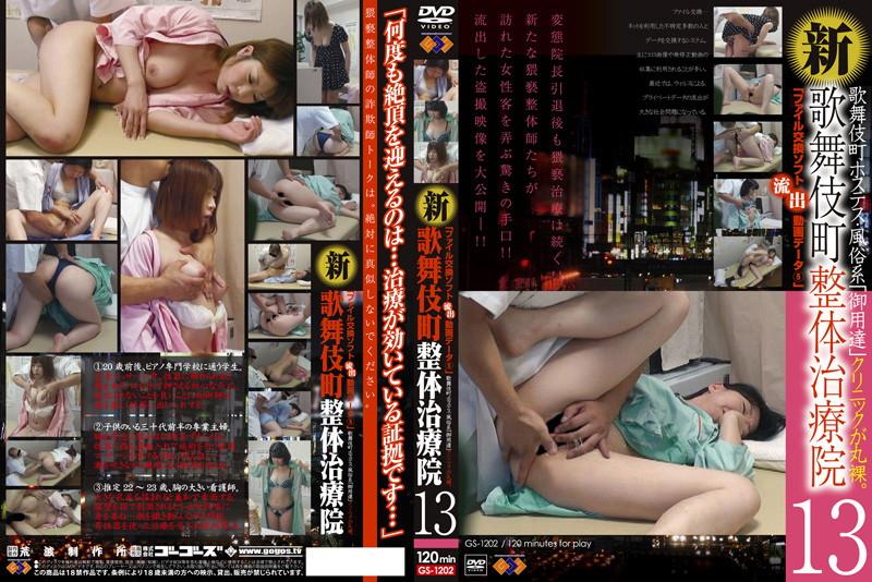 ----:新・歌舞伎町整体治療院 13