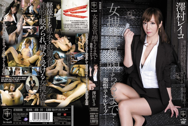 高坂保奈美:女捜査官、堕ちるまで… ―怨恨のアナルレイプ― 澤村レイコ