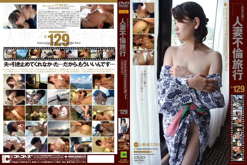 ----:密着生撮り 人妻不倫旅行 #129