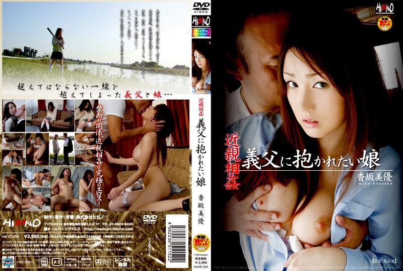 近親相姦 義父に抱かれたい娘 香坂美優