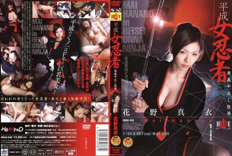 黒木麻衣(花野真衣、SHIHO):平成女忍者 奥義中出し陵辱 花野真衣