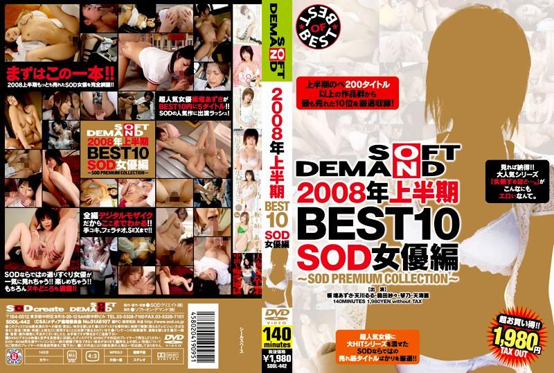 板垣あずさ 天川るる 範田紗々 琴乃 天海麗:2008年上半期BEST10 SOD女優編