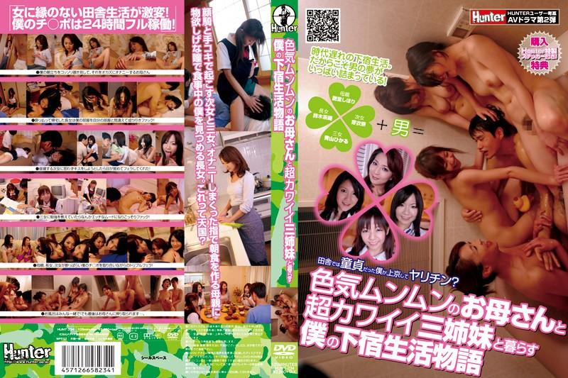 田舎では童貞だった僕が上京してヤリチン? 色気ムンムンのお母さんと超カワイイ三姉妹と暮らす僕の下宿生活物語