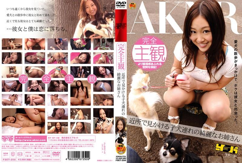----:近所で見かける子犬連れの綺麗なお姉さん