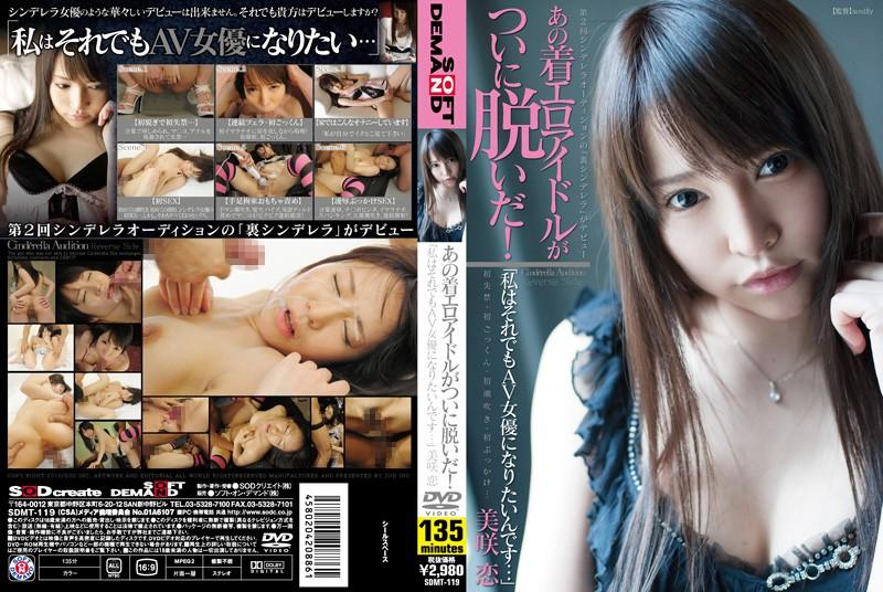 美咲恋:あの着エロアイドルがついに脱いだ!「私はそれでもAV女優になりたいんです…」 美咲恋