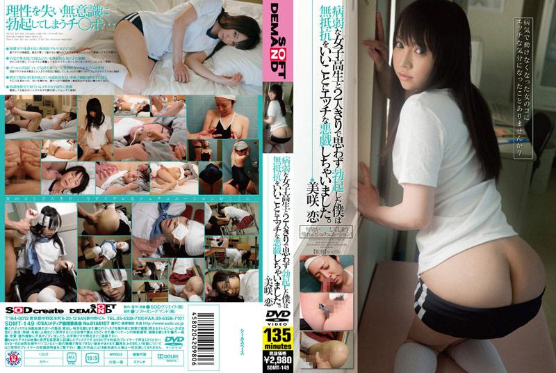 美咲恋:病弱な女子校生と2人きりで思わず勃起した僕は無抵抗をいいことにエッチな悪戯しちゃいました。 美咲恋