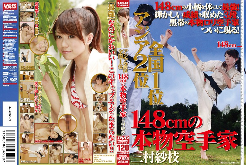 三村紗枝:アジア2位 全国1位 148cmの本物空手家 三村紗枝