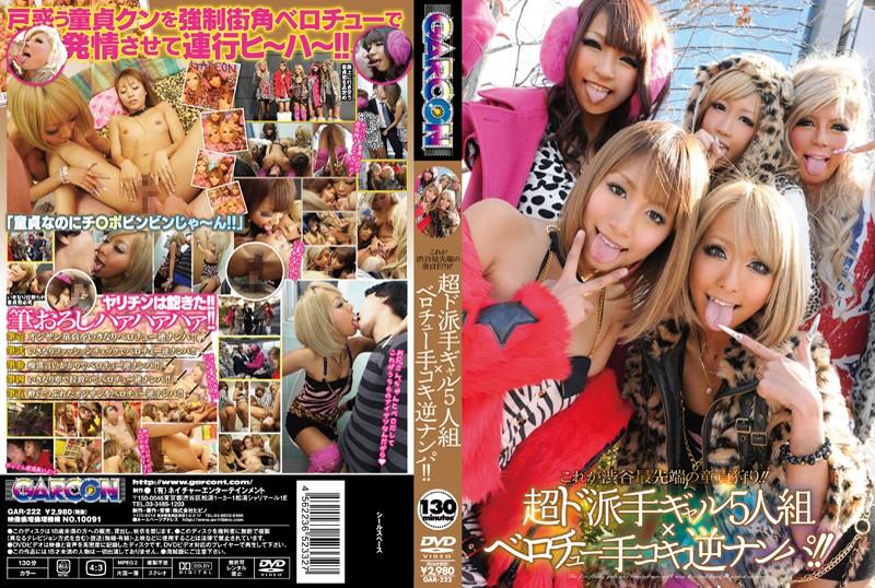 これが渋谷最先端の童貞狩り!! 超ド派手ギャル5人組×ベロチュー手コキ逆ナンパ!!