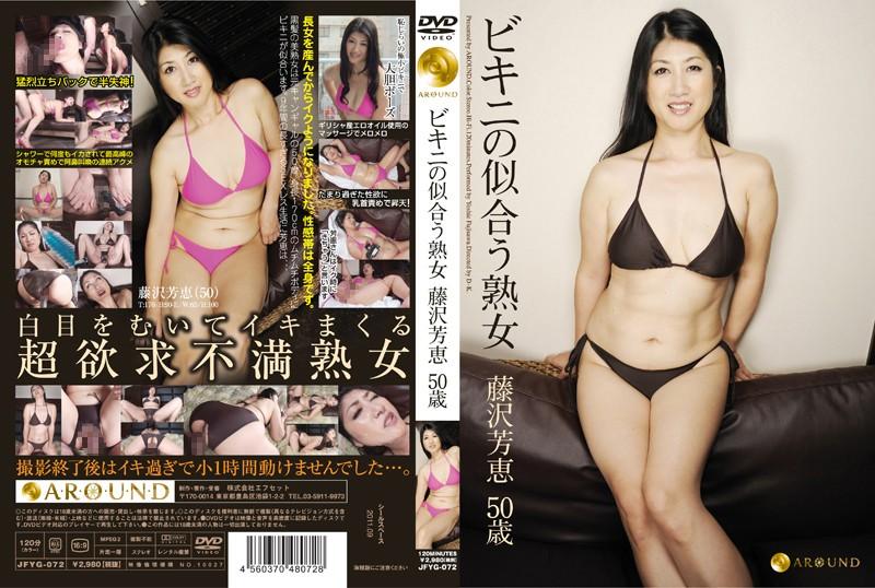 ビキニの似合う熟女 藤沢芳恵 50歳