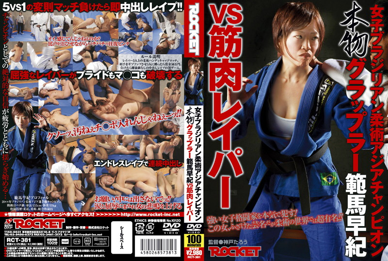 範馬早紀:女子ブラジリアン柔術アジアチャンピオン 本物グラップラー範馬早紀VS筋肉レイパー