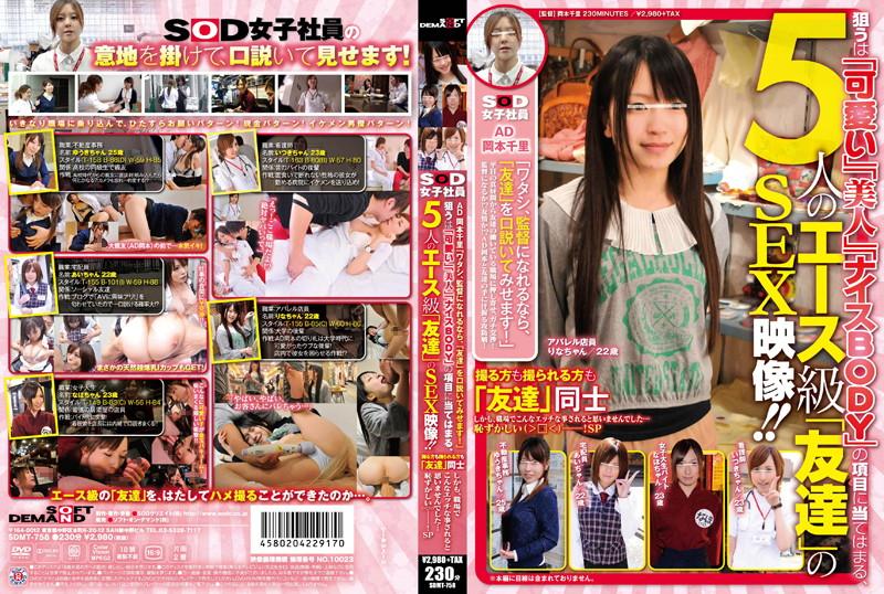 ----:SOD女子社員 AD 岡本千里「ワタシ、監督になれるなら、「友達」を口説いてみせます!」狙うは「可愛い」「美人」「ナイスBODY」の項目に当てはまる、5人のエース級「友達」のSEX映像!!