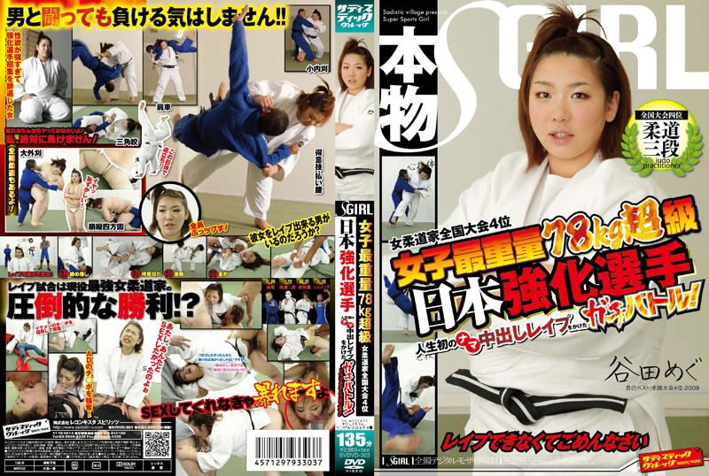 ----:女子最重量78kg超級 女柔道家全国大会4位 日本強化選手 人生初のナマ中出しレイプをかけたガチバトル!レイプできなくてごめんなさい